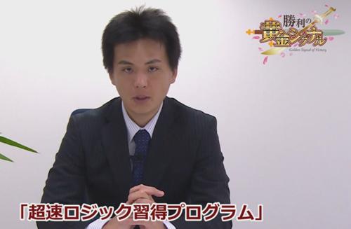 勝利の黄金シグナル・超速ロジック習得プログラム.PNG